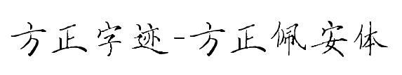 方正字迹-方正佩安体