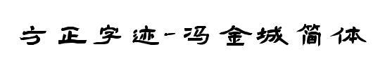 方正字迹-冯金城简体