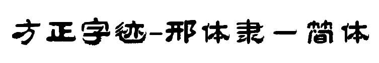 方正字迹-邢体隶一简体
