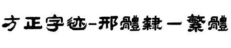 方正字迹-邢体隶一繁体