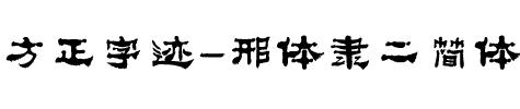 方正字迹-邢体隶二简体