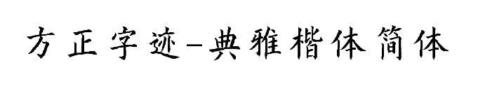方正字迹-典雅楷体简体