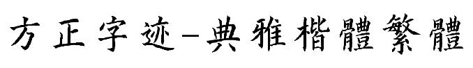 方正字迹-典雅楷体繁体FZZJ-DYKTFW