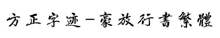 方正字迹-豪放行书繁体