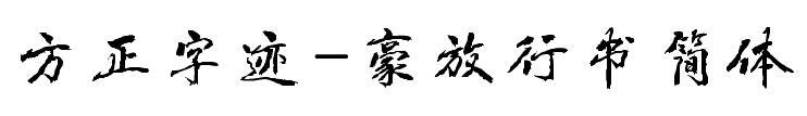 方正字迹-豪放行书简体