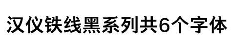 汉仪铁线黑系列共6个字体