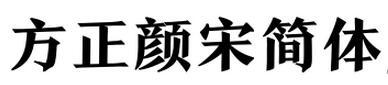 方正颜宋简体系列共6款字体打包下载