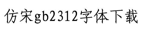 仿宋gb2312字體下載