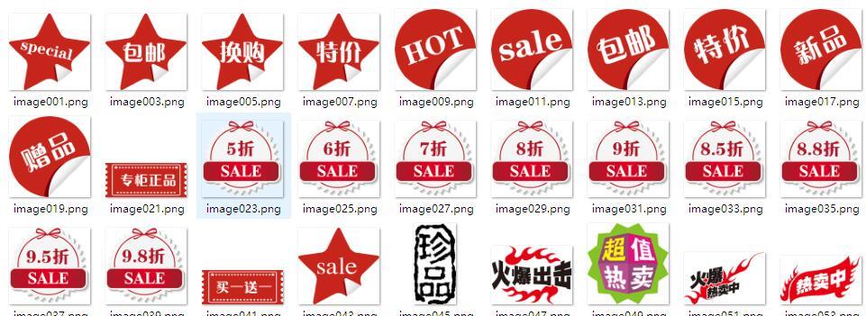 各種圖標文字,促銷商品標簽打包下載10000款促銷水印
