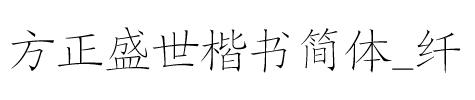 方正盛世楷书简体_纤FZShengSKSJW_Xian