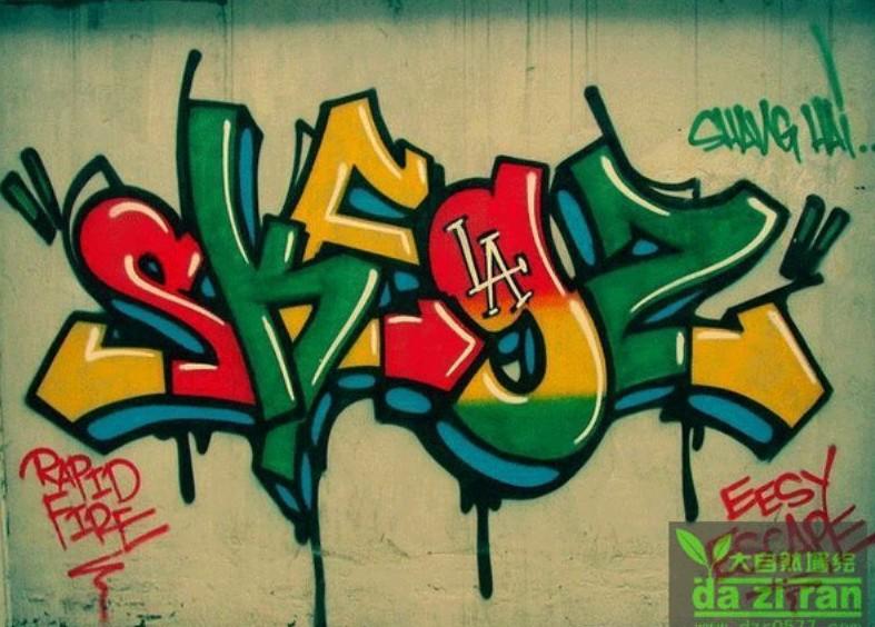 城市字体涂鸦 街头艺术还是墙面垃圾